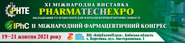 Міжнародна виставка PharmaTechExpo